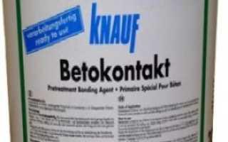 Грунтовка Бетоноконтакт Knauf: способы расчета на 1 м2