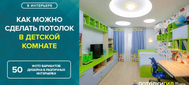 Двухуровневый потолок в детской (30 фото): натяжной потолок в комнате для девочки