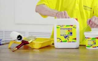 Грунтовка для жидких обоев: какую выбрать, чем грунтовать стены перед оклейкой, как правильно использовать