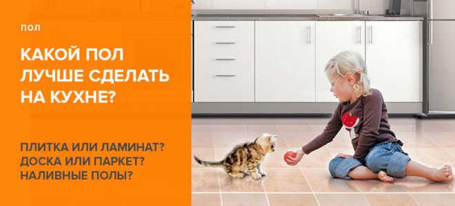Пол на кухне: советы по выбору материала
