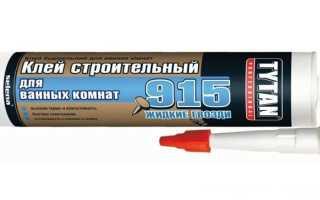 Жидкие гвозди Titan: каучуковые изделия Tytan 901, 915