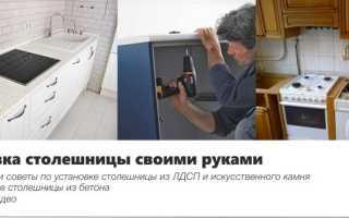 Столешница для кухонного стола (55 фото): как крепится столешница из искусственного камня