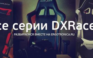 Кресло DXRacer: игровое (геймерское) компьютерное кресло, Luxe и другие оптимальные модели