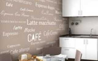 Обои с надписями: красивые покрытия для стен со смыслом в интерьере дома