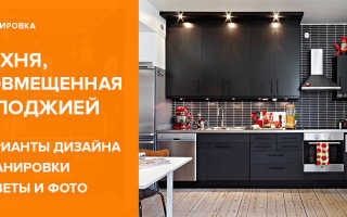 Дизайн кухни на лоджии (44 фото): объединение гостиной, совмещенной с балконом