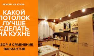 Какой потолок лучше сделать на кухне (66 фото): кухня с газовой плитой