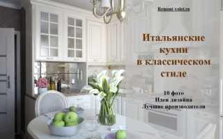Кухни из Италии в стиле классика (54 фото): дизайн элитной мебели