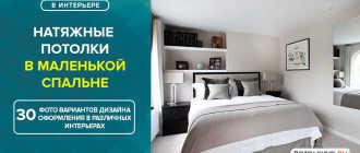 Потолок в спальне (78 фото): красивый дизайн интерьера в маленькой комнате