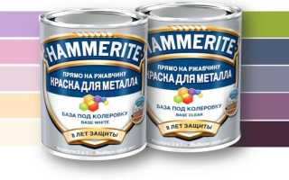Краска Hammerite по металлу: состав по ржавчине, цвета краски