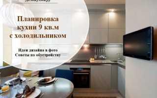 Планировка кухни 9 кв. м. с холодильником (63 фото): проект дизайна маленькой кухни в интерьере