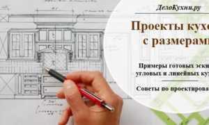 Размеры кухонной мебели: чертежи и проекты плана корпусной типовой кухни и шкафов