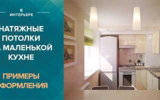 Дизайн натяжных потолков для кухни (76 фото): варианты для маленькой кухни