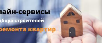 Частные бригады по ремонту квартир в Москве