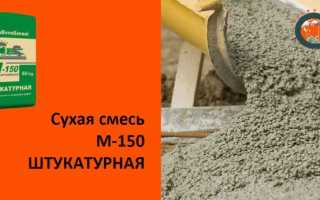 Сухая смесь М-150: состав универсальной штукатурной и кладочной продукции М150