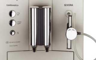 Кофемашина Nivona: модели CafeRomatica, таблетки и фильтр, отзывы
