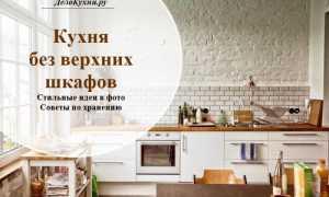 Дизайн кухни без верхних навесных шкафов (73 фото): примеры интерьеров кухни