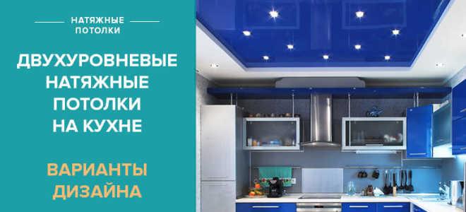 Двухуровневые натяжные потолки  (51 фото): двухъярусные для кухни
