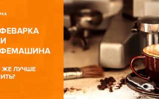 Чем отличается кофеварка от кофемашины: как выбрать
