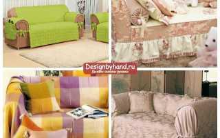Чехол на диван (39 фото): на резинке без подлокотников, как сделать своими руками съемные натяжные чехлы