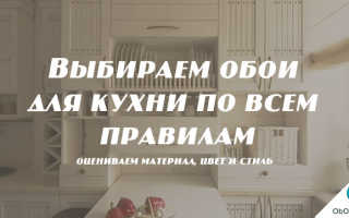 Какие обои выбрать для кухни (95 фото): рассматриваем подходящие настенные покрытия