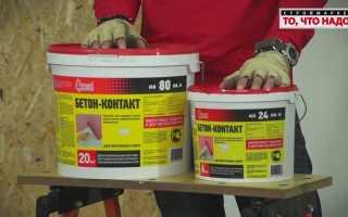 Бетоноконтакт «Старатели»: технические характеристики и сфера применения бетон-контакта, расход на 1 м2